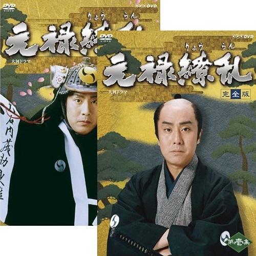 大河ドラマ 元禄繚乱 完全版 DVD全2巻セット