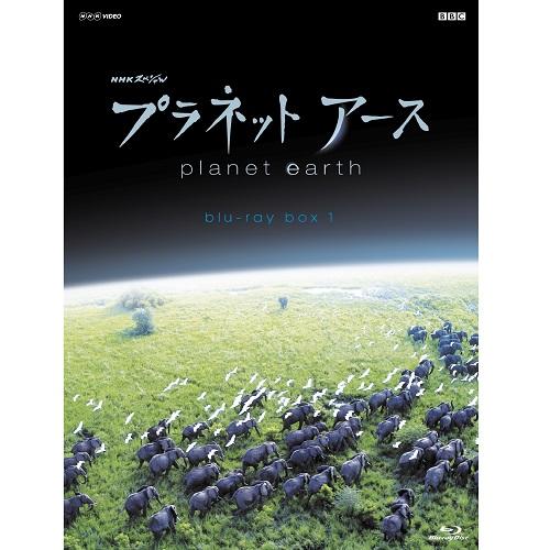 NHKスペシャル プラネットアース 新価格版 ブルーレイ BOX1 全4枚