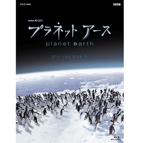 NHKスペシャル プラネットアース 新価格版 ブルーレイ BOX3 全4枚