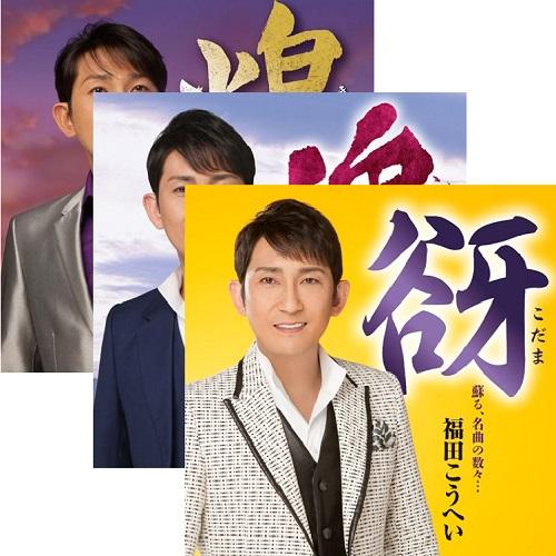 福田こうへい CD全7枚セット  A5クリアファイルを先着500名様にプレゼント!
