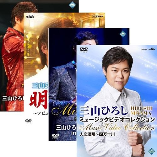 三山ひろし DVD全5巻セット NHKスクエア限定オリジナルブロマイド付!