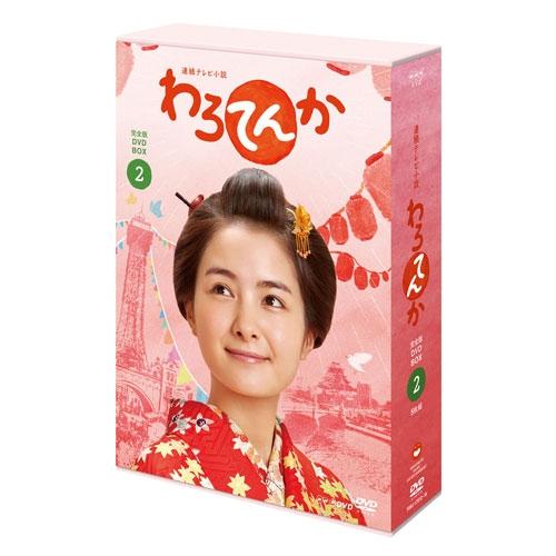 連続テレビ小説 わろてんか 完全版 DVD-BOX2