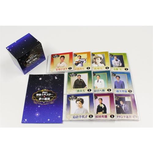 栄光の戦後十大スター★夢の競演 CD-BOX 全10枚