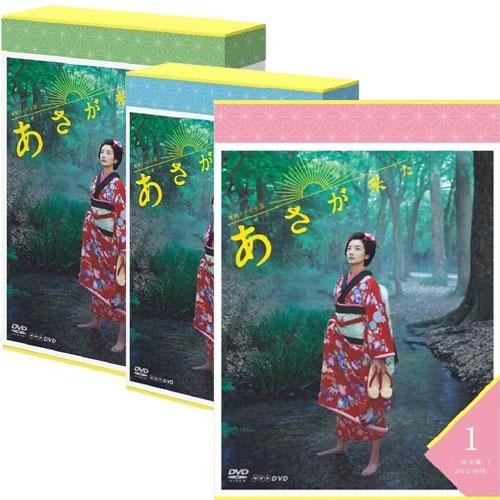 連続テレビ小説 あさが来た DVD-BOX 全3巻セット