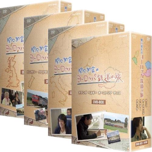 関口知宏のヨーロッパ鉄道の旅 DVD-BOX 全4巻セット