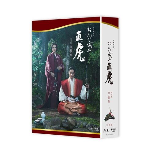 大河ドラマ おんな城主 直虎 完全版 第参集 ブルーレイBOX 全5枚 BD