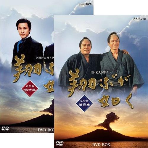 大河ドラマ 翔ぶが如く 完全版 DVD-BOX全巻セット