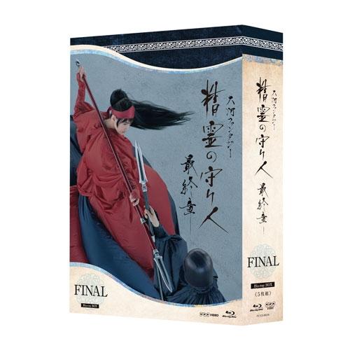 精霊の守り人 最終章 ブルーレイBOX 全5枚 BD