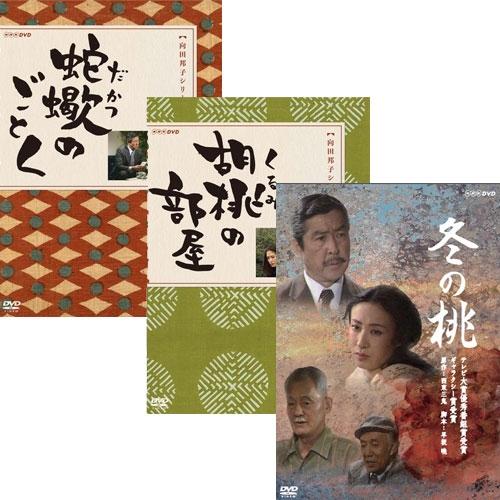 ドラマ「冬の桃」「胡桃の部屋」「蠍のごとく」3巻セット DVD