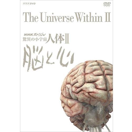 NHKスペシャル 驚異の小宇宙 人体II 脳と心 DVD-BOX 全6枚(新価格)