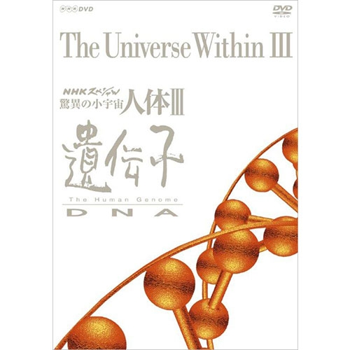 NHKスペシャル 驚異の小宇宙 人体III 遺伝子 DVD-BOX 全6枚(新価格)