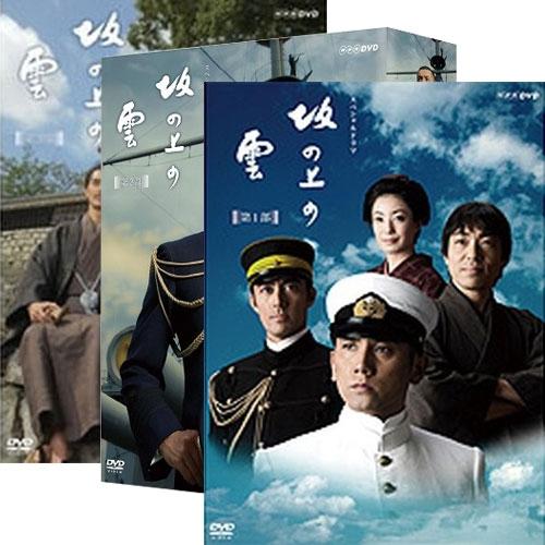 坂の上の雲 DVDBOX 全3巻セット