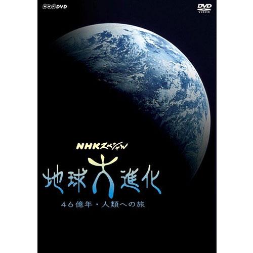 NHKスペシャル 地球大進化 46億年・人類への旅 DVD-BOX 全6枚(新価格)