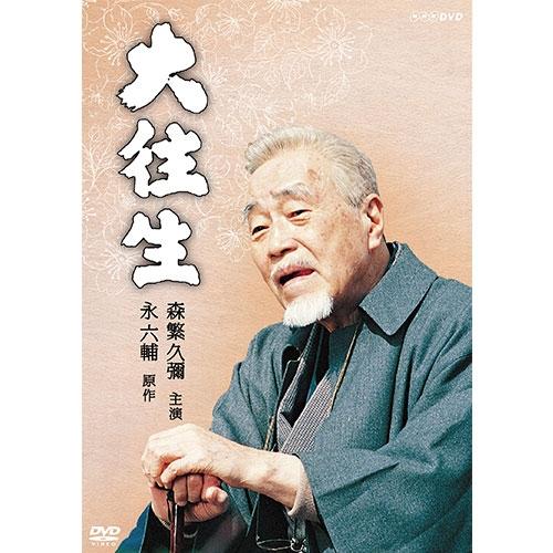 森繁久彌にとって 本日の目玉 最後のNHK主演ドラマを初DVD化 大往生 希少 DVD 全2枚