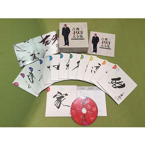 吉幾三 193 大全集 芸能生活45周年記念 CD-BOX 全12枚