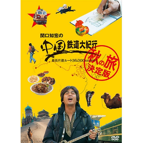 関口知宏の中国鉄道大紀行 最長片道ルート36000kmをゆく 秋の旅 決定版 DVD-BOX 全4枚