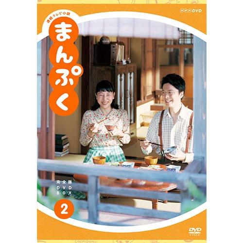 連続テレビ小説 まんぷく 完全版 DVD-BOX2 全5枚