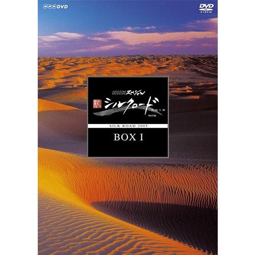 NHKスペシャル 新シルクロード 特別版 DVD-BOXI(新価格)全5枚