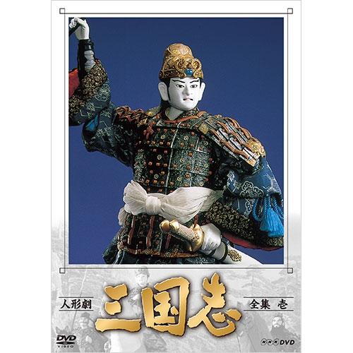 人形劇 三国志 全集 壱(新価格)DVD 全4枚