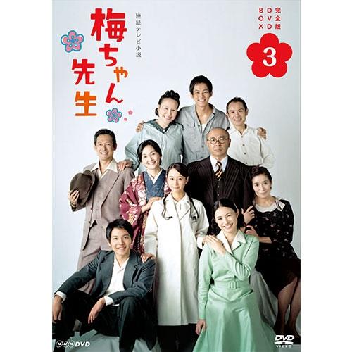 連続テレビ小説 梅ちゃん先生 完全版3 DVD