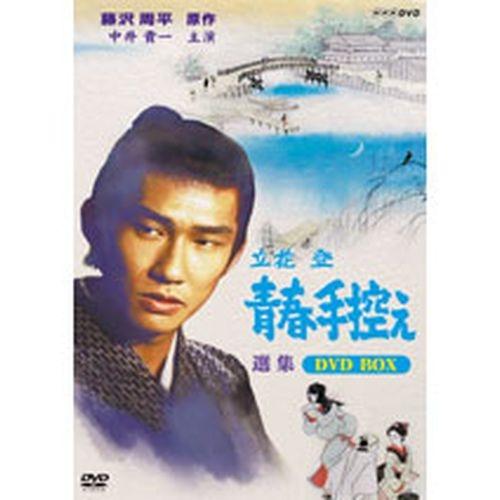 立花登 青春手控え 選集 DVD-BOX 全4枚セット