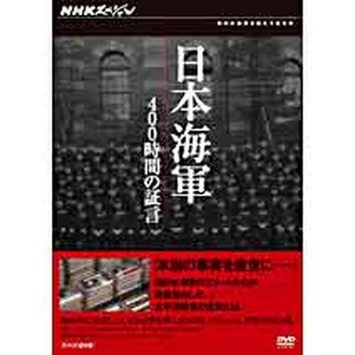 NHKスペシャル 日本海軍 400時間の証言 DVD-BOX 全3枚セット
