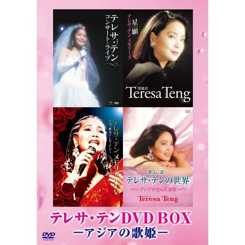 テレサ・テン DVD-BOX ~アジアの歌姫~ 全4枚セット