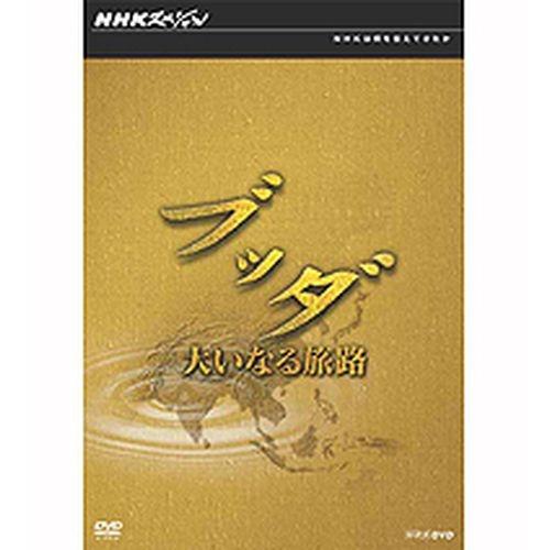 NHKスペシャル ブッダ 大いなる旅路 DVD-BOX 全5枚セット