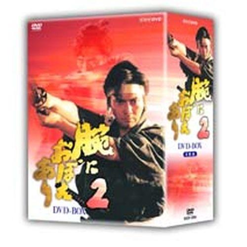 腕におぼえあり2 DVD-BOX 全4枚セット