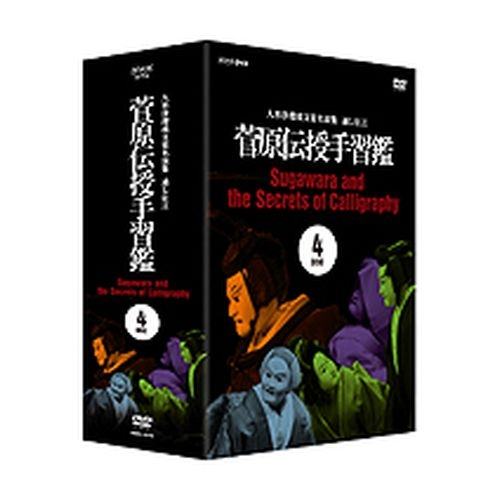 人形浄瑠璃文楽名演集 通し狂言 菅原伝授手習鑑 DVD-BOX 全4枚セット