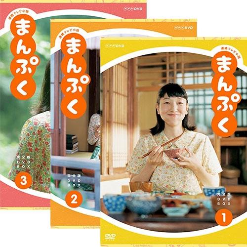 連続テレビ小説 まんぷく 完全版 DVD全3巻セット