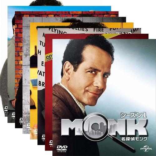 名探偵MONK バリューパック DVD 全8巻セット