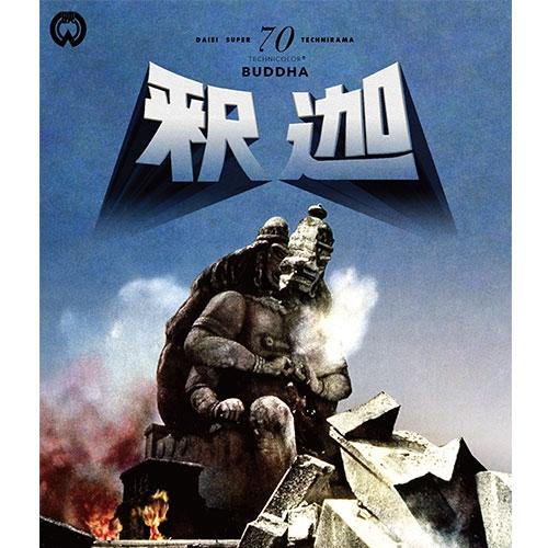 ブッダの生涯を描いた日本初の70ミリ超大作 待望の初Blu-ray化 映画 期間限定特別価格 海外並行輸入正規品 釈迦 DVD ブルーレイ 修復版