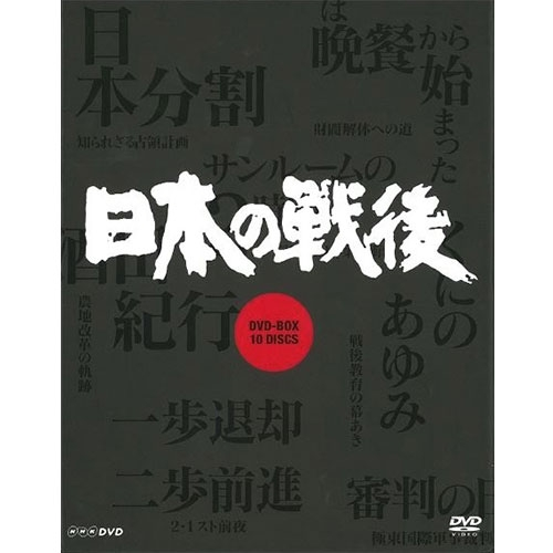 NHK特集 日本の戦後(新価格)DVD-BOX 全10枚