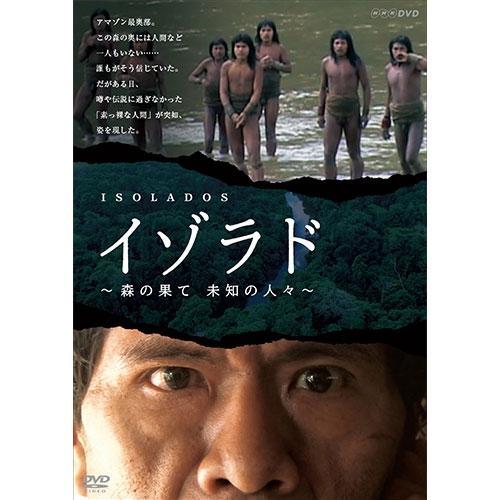イゾラド ~森の果て 未知の人々~ DVD 全2枚