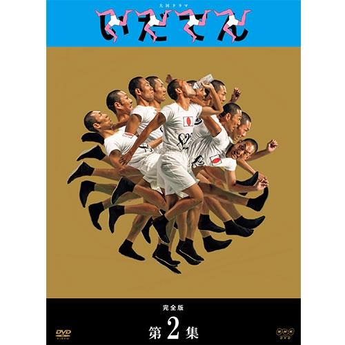 大河ドラマ いだてん 完全版 DVD BOX2 全3枚DbYE2Ie9WH