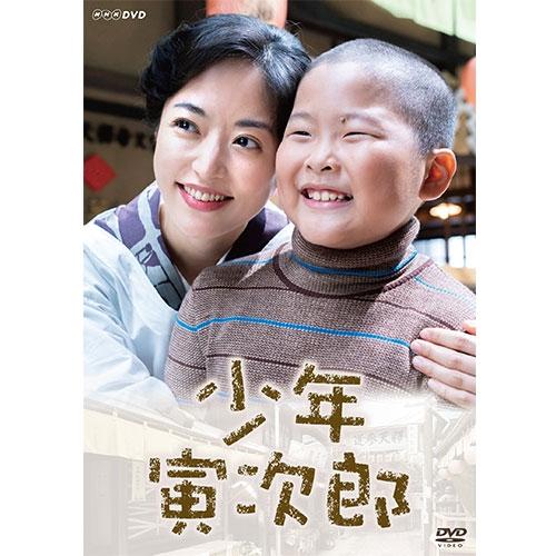 送料無料フーテンの寅はこうして出来上がった 寅さんエピソードゼロ 少年寅次郎 卸売り 全2枚 割り引き DVD