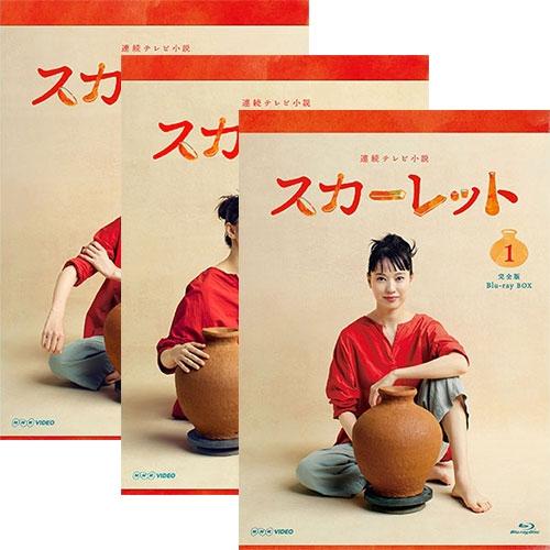 連続テレビ小説 スカーレット 完全版 ブルーレイBOX 全3巻セット BD