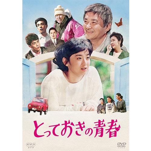 送料無料父娘の結婚騒動を描いたユーモアあふれる爽やかなホームドラマ とっておきの青春 全3枚 限定タイムセール DVD 日本メーカー新品