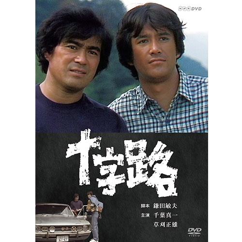 大放出セール 送料無料対照的な男二人が日本全国を旅をしながら 友情を深めていく物語 特価キャンペーン 十字路 全3枚 DVD