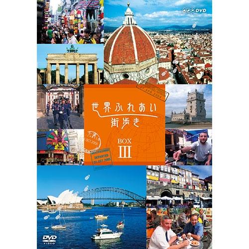 送料無料世界の街並みや観光名所を映像とナレーションで紹介 世界ふれあい街歩き DVD-BOX3 全5枚 2020新作 予約販売