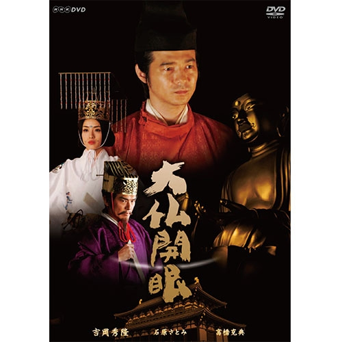 送料無料でお届けします 送料無料平城京に生きた人々の熱き思いを描き出す歴史ドラマ 激安 激安特価 送料無料 大仏開眼 全2枚 DVD