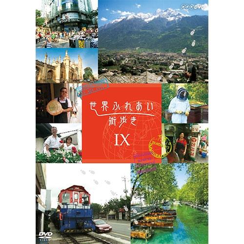 送料無料知らない街がきっと好きな街に変わる 割引 世界ふれあい街歩き 送料無料激安祭 DVD-BOX9 全3枚