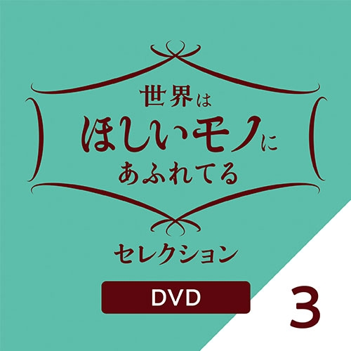 新商品 新型 5 000円以上送料無料トップバイヤーと共に世界をめぐり ステキなモノを探す旅 今だけ限定15%OFFクーポン発行中 セレクション3 世界はほしいモノにあふれてる DVD