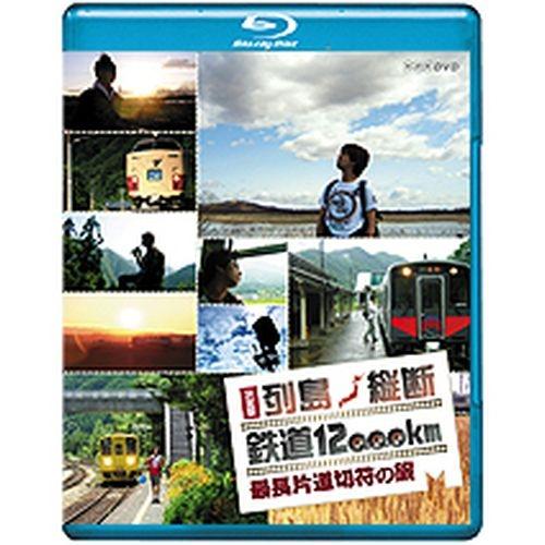 列島縦断鉄道12000km 最長片道切符 2枚組 「関口知宏の鉄道の旅」シリーズの始まりを告げた「列島縦断 鉄道12000km」全4作品をブルーレイディスク(Blu-ray Disc)化!