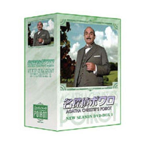名探偵ポワロ ニュー・シーズン DVD-BOX1 全4枚セット