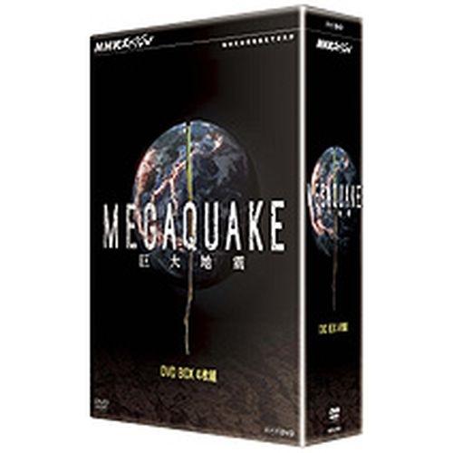 NHKスペシャル MEGAQUAKE 巨大地震 DVD-BOX 全4枚セット