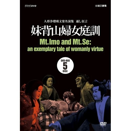 人形浄瑠璃文楽名演集 通し狂言 妹背山婦女庭訓 DVD-BOX 全5枚+CD1枚セット