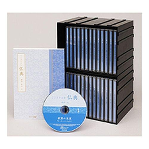 CD-BOX こころをよむ 仏典 全26枚セット