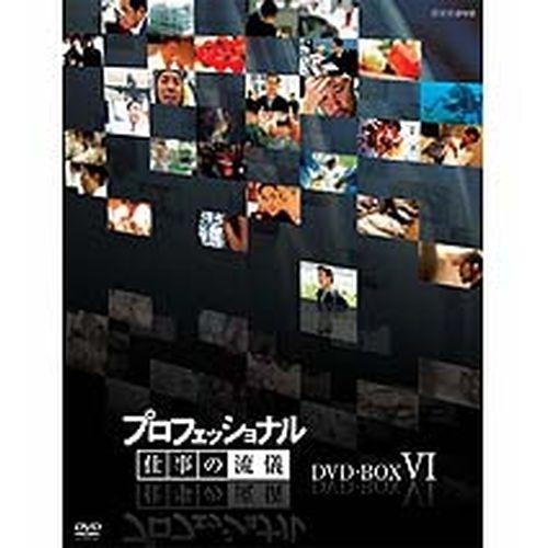 プロフェッショナル 仕事の流儀 第6期 DVD-BOX 全10枚セット